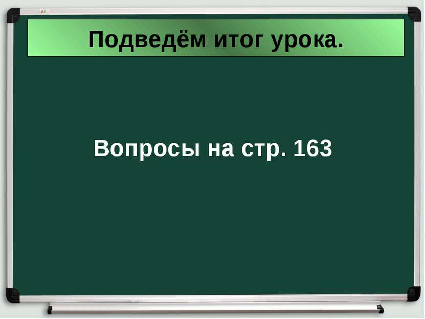 Подведём итог урока. Вопросы на стр. 163
