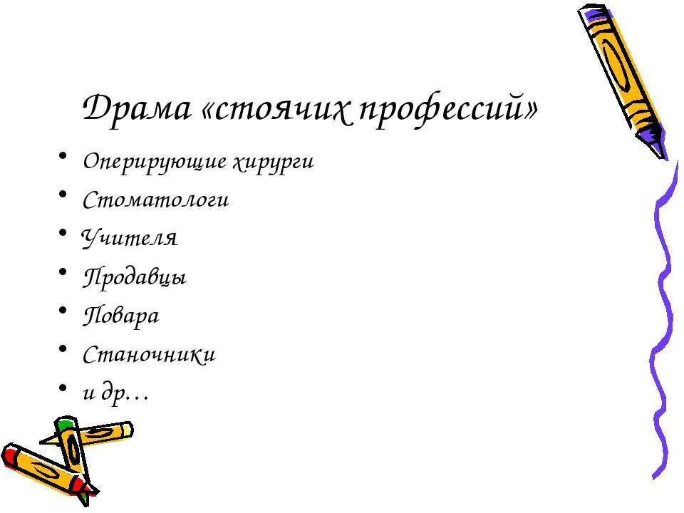 Драма «стоячих профессий» Оперирующие хирурги Стоматологи Учителя Продавцы По...