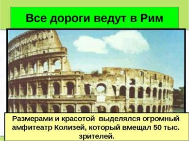 Все дороги ведут в Рим Размерами и красотой выделялся огромный амфитеатр Коли...