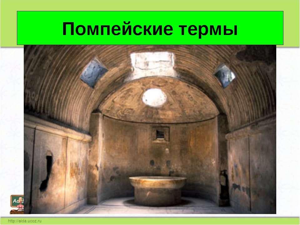 Помпейские термы