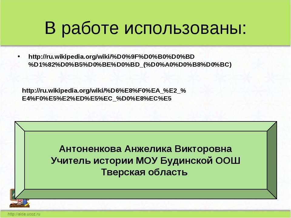 В работе использованы: http://ru.wikipedia.org/wiki/%D0%9F%D0%B0%D0%BD%D1%82%...