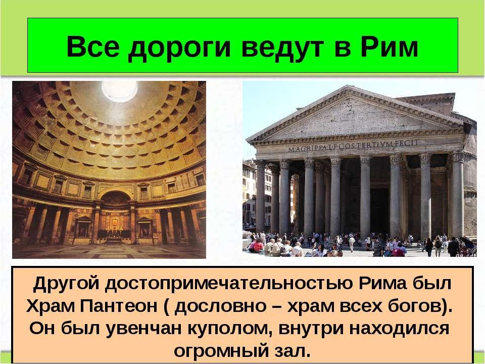 Все дороги ведут в Рим Другой достопримечательностью Рима был Храм Пантеон ( ...