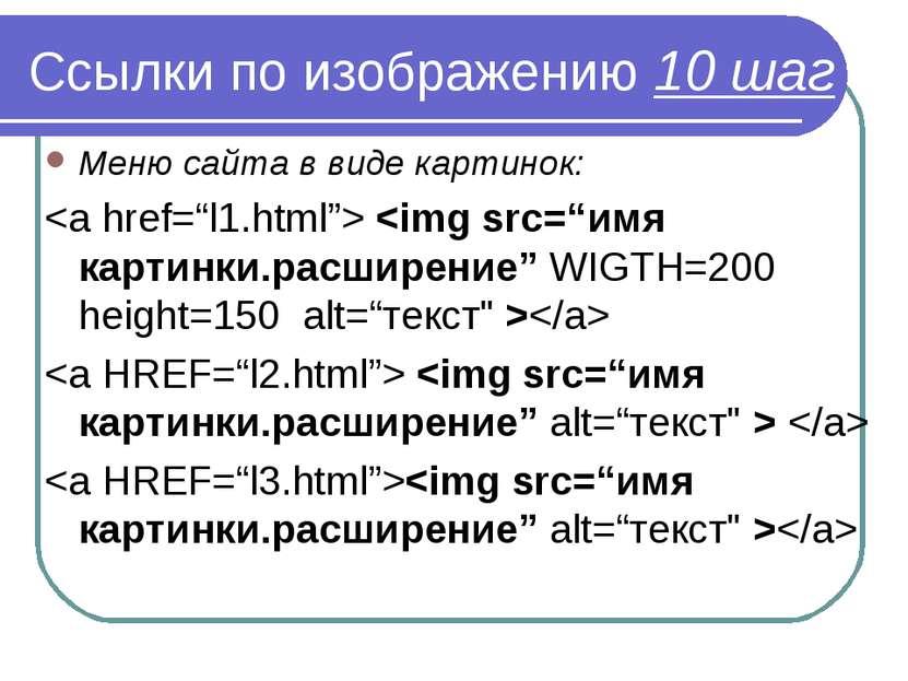 Ссылки по изображению 10 шаг Меню сайта в виде картинок: