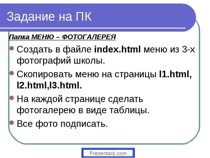 Задание на ПК Папка МЕНЮ – ФОТОГАЛЕРЕЯ Создать в файле index.html меню из 3-х...