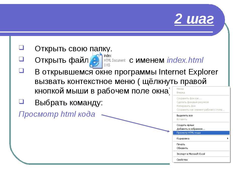 2 шаг Открыть свою папку. Открыть файл с именем index.html В открывшемся окне...