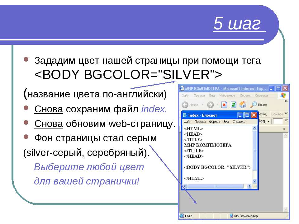 5 шаг Зададим цвет нашей страницы при помощи тега (название цвета по-английск...