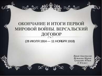 ОКОНЧАНИЕ И ИТОГИ ПЕРВОЙ МИРОВОЙ ВОЙНЫ. ВЕРСАЛЬСКИЙ ДОГОВОР (28 ИЮЛЯ1914— 1...
