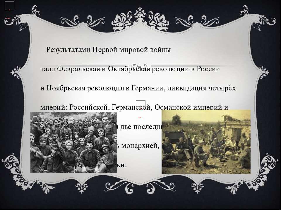 Результатами Первой мировой войны сталиФевральскаяиОктябрьская революциив...
