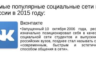 Самые популярные социальные сети в России в 2015 году: Вконтакте Запущенный1...