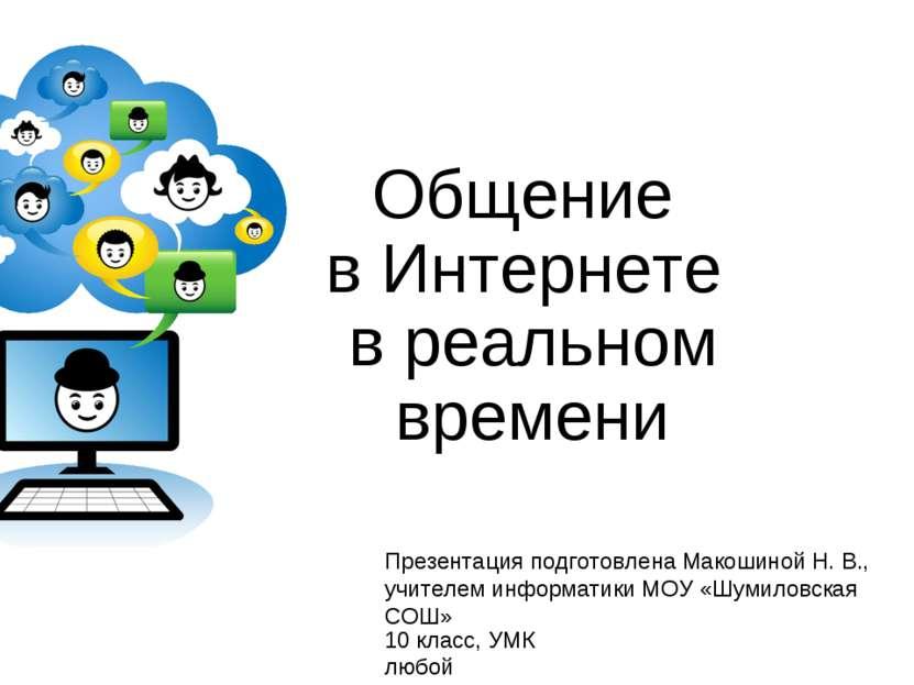 Общение в Интернете в реальном времени Презентация подготовлена Макошиной Н. ...