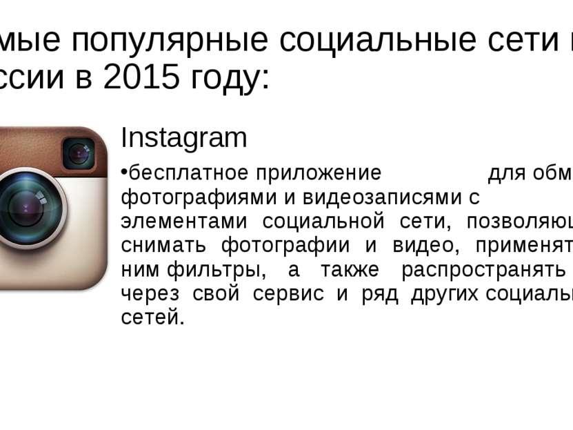 Самые популярные социальные сети в России в 2015 году: Instagram бесплатноеп...