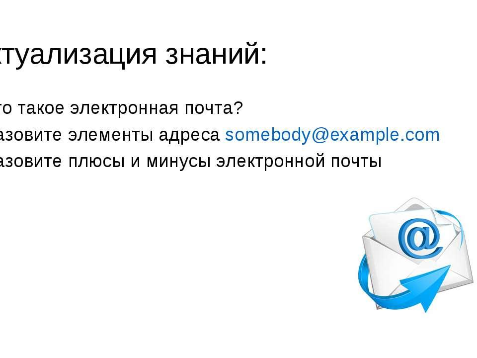 Актуализация знаний: Что такое электронная почта? Назовите элементы адреса so...