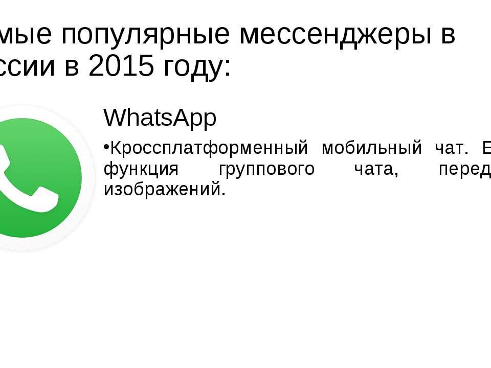 Самые популярные мессенджеры в России в 2015 году: WhatsApp Кроссплатформенны...