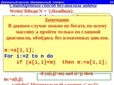 Двумерный массив. Минимальный элемент 24 Стандартный способ без анализа задач...