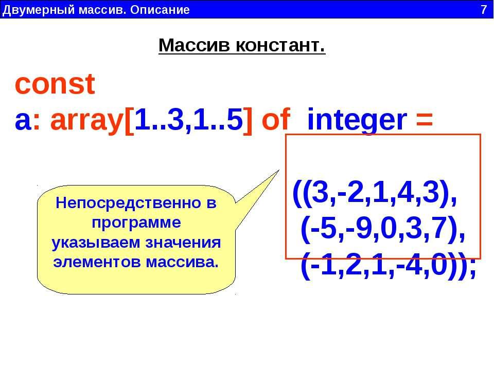 Двумерный массив. Описание 7 const a: array[1..3,1..5] of integer = ((3,-2,1...