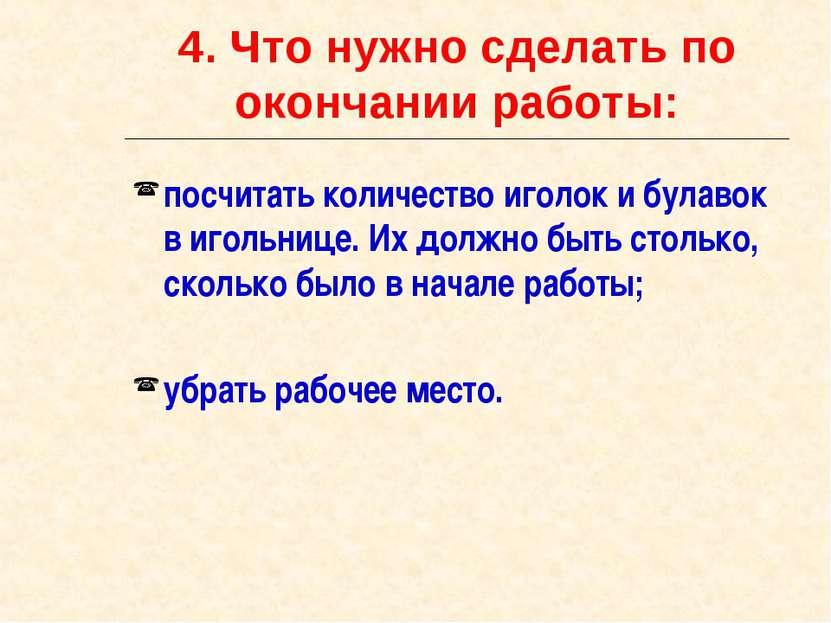 4. Что нужно сделать по окончании работы: посчитать количество иголок и булав...