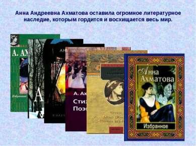 Анна Андреевна Ахматова оставила огромное литературное наследие, которым горд...