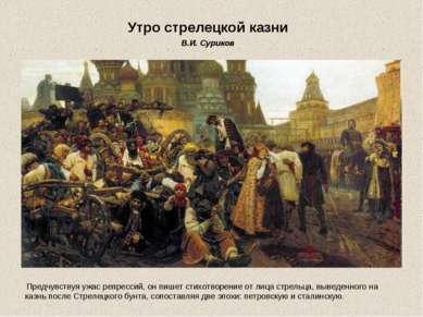 Утро стрелецкой казни В.И. Суриков Предчувствуя ужас репрессий, он пишет стих...