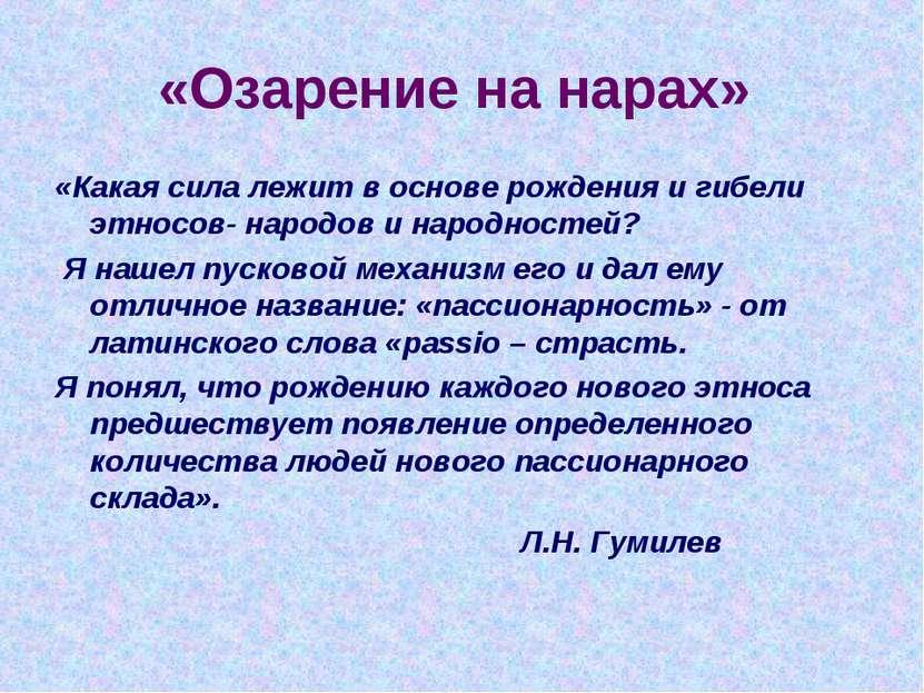 «Озарение на нарах» «Какая сила лежит в основе рождения и гибели этносов- нар...