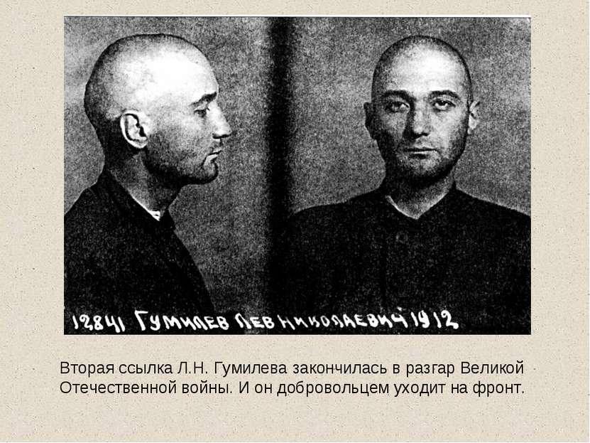 Вторая ссылка Л.Н. Гумилева закончилась в разгар Великой Отечественной войны....