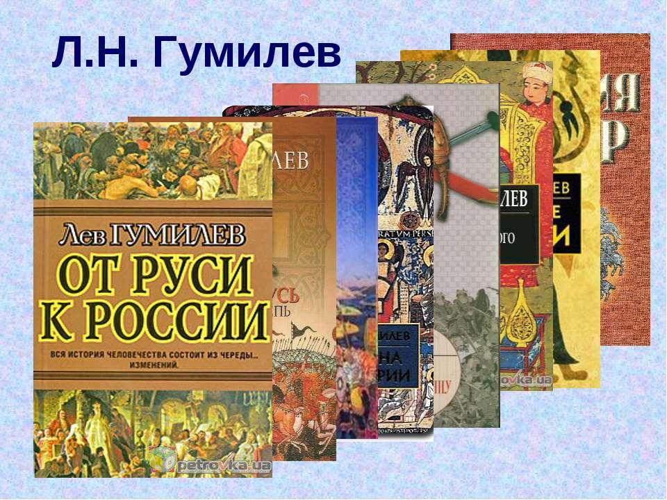 Л.Н. Гумилев