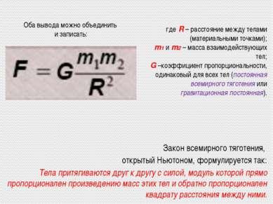 Закон всемирного тяготения, открытый Ньютоном, формулируется так: Тела притяг...