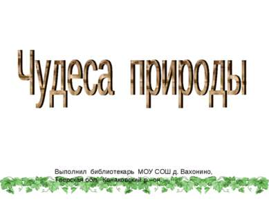 Выполнил библиотекарь МОУ СОШ д. Вахонино, Тверская обл. Конаковский р –он.