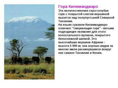 Гора Килиманджаро Эта величественная серо-голубая гора с покрытой снегом верш...