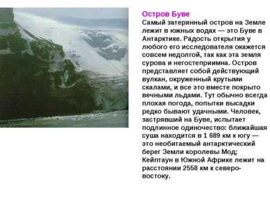 Остров Буве Самый затерянный остров на Земле лежит в южных водах — это Буве в...