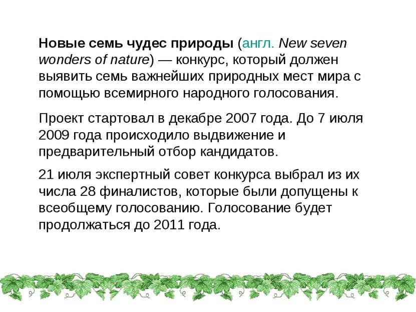 Новые семь чудес природы (англ.New seven wonders of nature)— конкурс, котор...