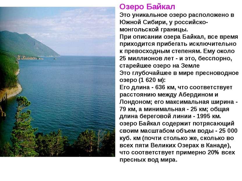 Озеро Байкал Это уникальное озеро расположено в Южной Сибири, у российско-мон...