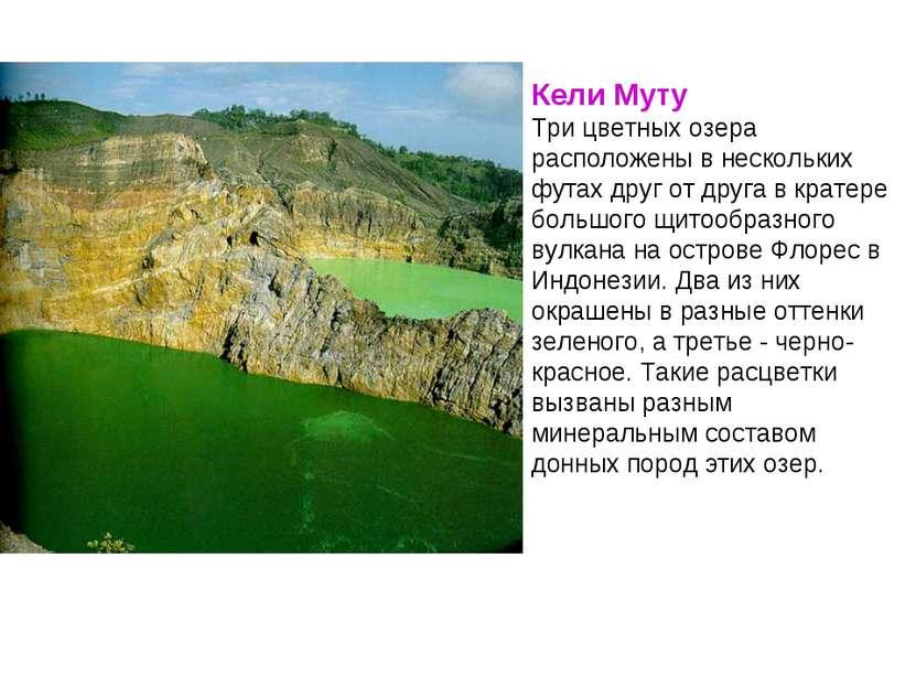 Кели Муту Три цветных озера расположены в нескольких футах друг от друга в кр...