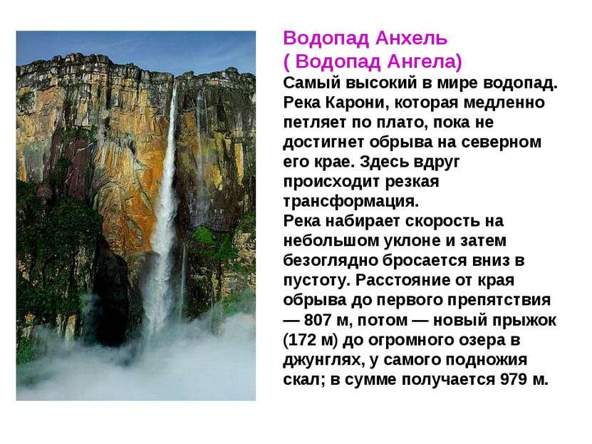 Водопад Анхель ( Водопад Ангела) Самый высокий в мире водопад. Река Карони, к...