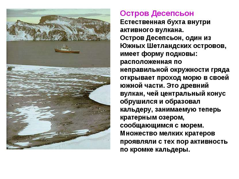 Остров Десепсьон Естественная бухта внутри активного вулкана. Остров Десепсьо...