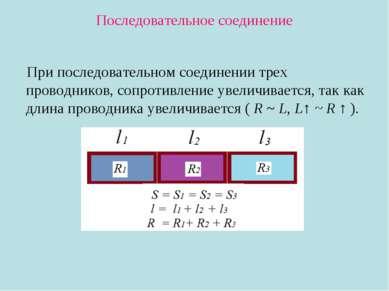 Последовательное соединение При последовательном соединении трех проводников,...