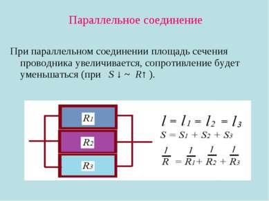 Параллельное соединение При параллельном соединении площадь сечения проводник...