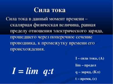Сила тока Сила тока в данный момент времени – скалярная физическая величина, ...