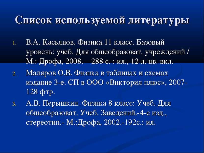 Список используемой литературы В.А. Касьянов. Физика.11 класс. Базовый уровен...