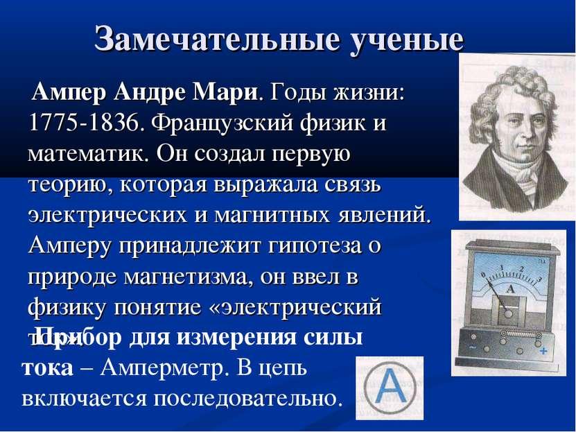 Замечательные ученые Ампер Андре Мари. Годы жизни: 1775-1836. Французский физ...