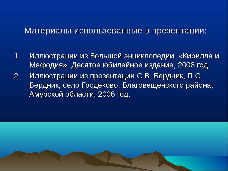 Материалы использованные в презентации: Иллюстрации из Большой энциклопедии. ...