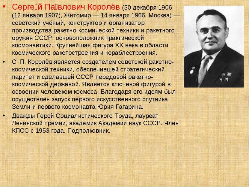 Серге й Па влович Королёв (30 декабря 1906 (12 января 1907), Житомир — 14 янв...