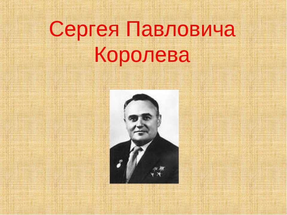 Сергея Павловича Королева