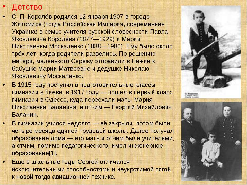Детство С. П. Королёв родился 12 января 1907 в городе Житомире (тогда Российс...