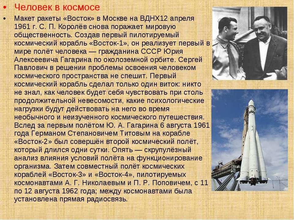 Человек в космосе Макет ракеты «Восток» в Москве на ВДНХ12 апреля 1961 г. С. ...
