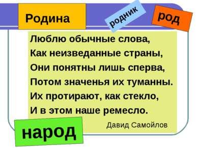 Люблю обычные слова, Как неизведанные страны, Они понятны лишь сперва, Потом ...