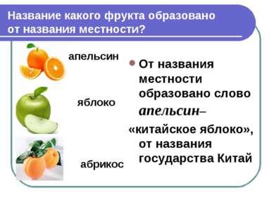 Название какого фрукта образовано от названия местности? апельсин яблоко абри...