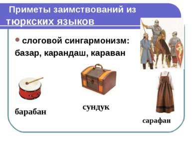 Приметы заимствований из тюркских языков слоговой сингармонизм: базар, каранд...