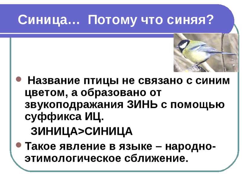 Синица… Потому что синяя? Название птицы не связано с синим цветом, а образов...