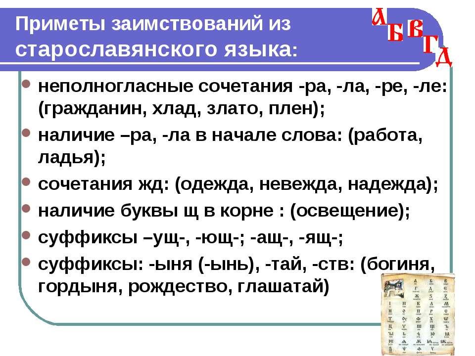 Приметы заимствований из старославянского языка: неполногласные сочетания -ра...