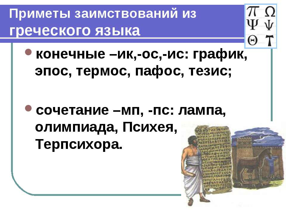 Приметы заимствований из греческого языка конечные –ик,-ос,-ис: график, эпос,...
